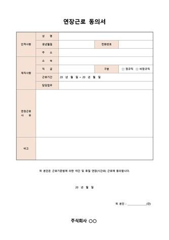 동의서 베스트 서식 - 섬네일 7page