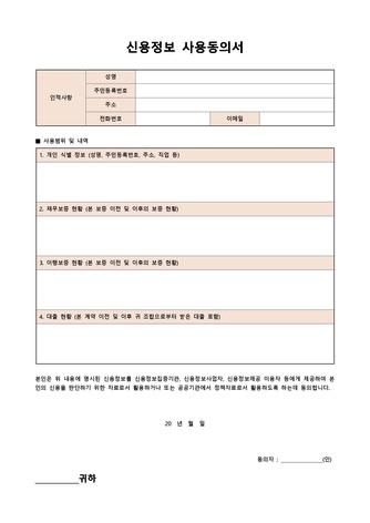 동의서 베스트 서식 - 섬네일 10page