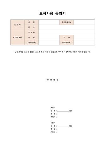 동의서 베스트 서식 - 섬네일 12page
