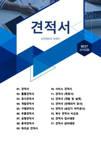견적서 베스트 서식 - 섬네일 1page