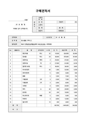 견적서 베스트 서식 - 섬네일 6page