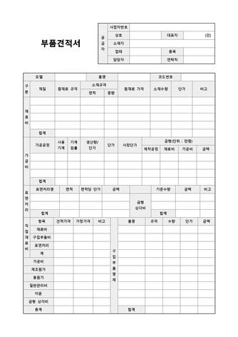 견적서 베스트 서식 - 섬네일 7page