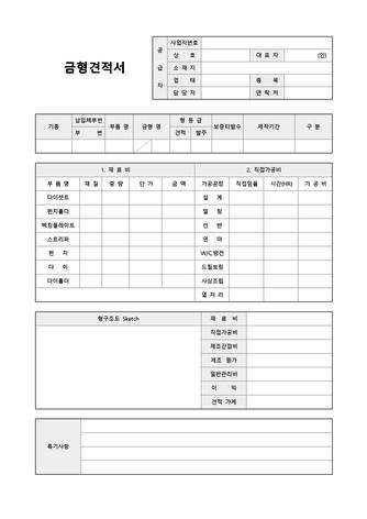 견적서 베스트 서식 - 섬네일 8page