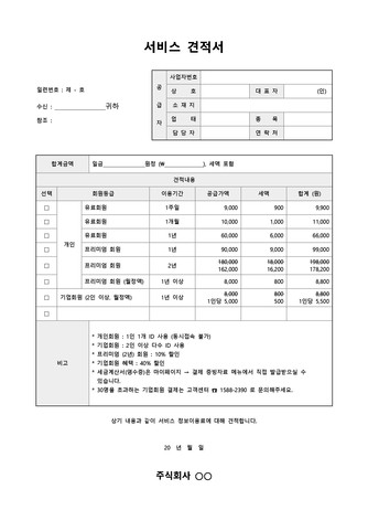 견적서 베스트 서식 - 섬네일 11page