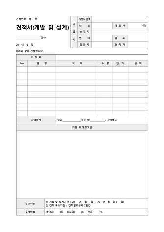 견적서 베스트 서식 - 섬네일 13page