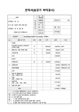 견적서 베스트 서식 - 섬네일 15page
