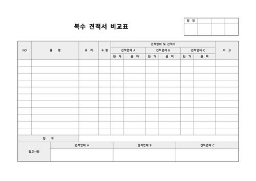 견적서 베스트 서식 - 섬네일 16page