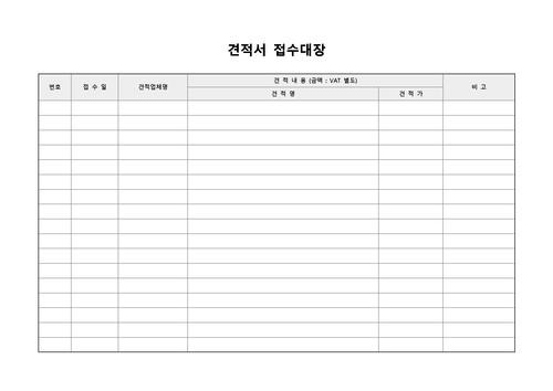견적서 베스트 서식 - 섬네일 17page