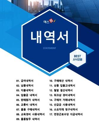 내역서 베스트 서식 - 섬네일 1page