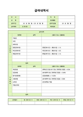 내역서 베스트 서식 - 섬네일 2page