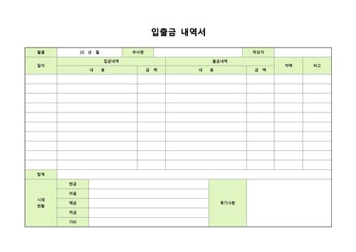 내역서 베스트 서식 - 섬네일 5page