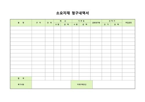 내역서 베스트 서식 - 섬네일 17page
