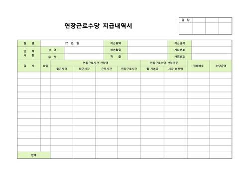 내역서 베스트 서식 - 섬네일 18page