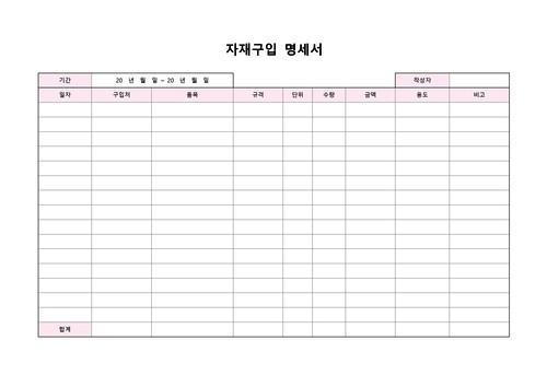 명세서 베스트 서식 - 섬네일 16page