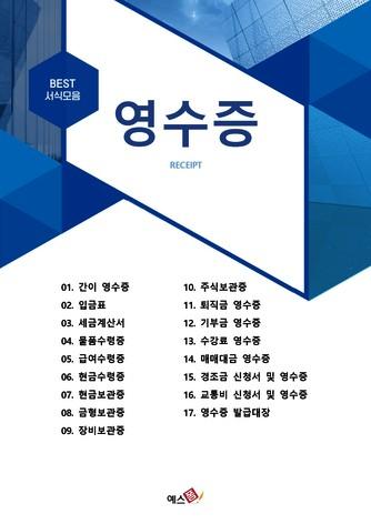 영수증 베스트 서식 - 섬네일 1page