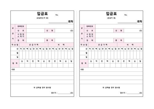 영수증 베스트 서식 - 섬네일 3page