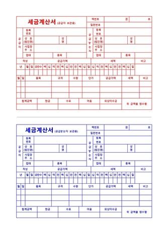 영수증 베스트 서식 - 섬네일 4page