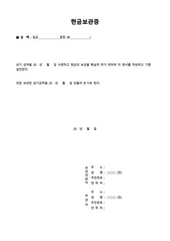영수증 베스트 서식 - 섬네일 8page