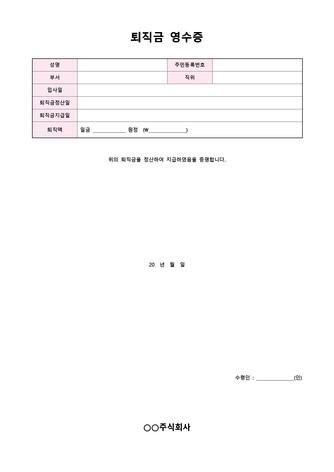영수증 베스트 서식 - 섬네일 12page