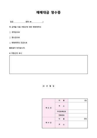 영수증 베스트 서식 - 섬네일 15page