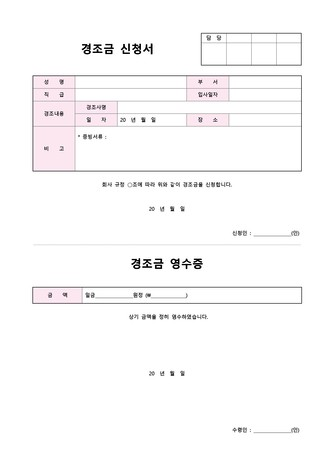 영수증 베스트 서식 - 섬네일 16page