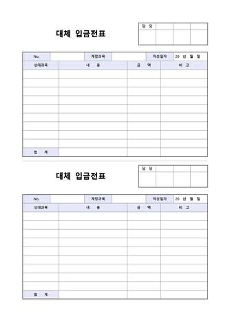 각종 전표 베스트 서식 - 섬네일 4page