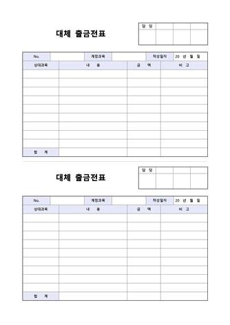 각종 전표 베스트 서식 - 섬네일 6page