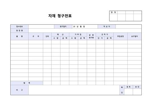 각종 전표 베스트 서식 - 섬네일 13page