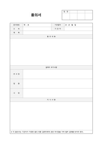 품의, 결의 베스트 서식 - 섬네일 2page