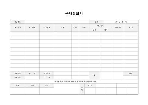 품의, 결의 베스트 서식 - 섬네일 4page