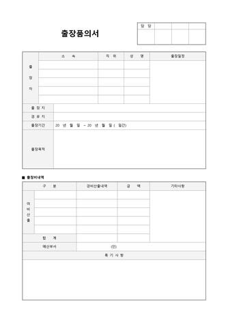 품의, 결의 베스트 서식 - 섬네일 6page