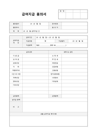 품의, 결의 베스트 서식 - 섬네일 12page