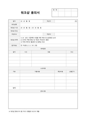 품의, 결의 베스트 서식 - 섬네일 13page