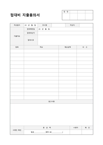 품의, 결의 베스트 서식 - 섬네일 16page