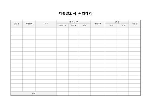 품의, 결의 베스트 서식 - 섬네일 18page