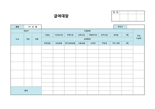 각종 대장 베스트 서식 - 섬네일 2page