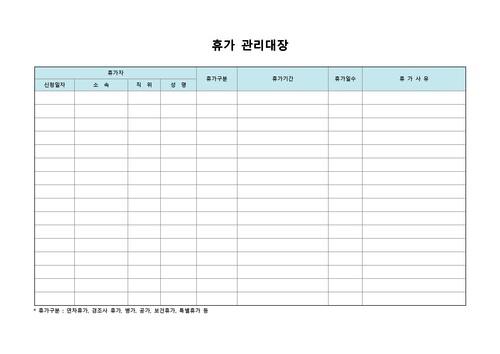 각종 대장 베스트 서식 - 섬네일 8page