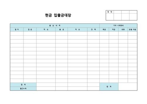 각종 대장 베스트 서식 - 섬네일 9page