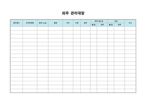 각종 대장 베스트 서식 - 섬네일 11page