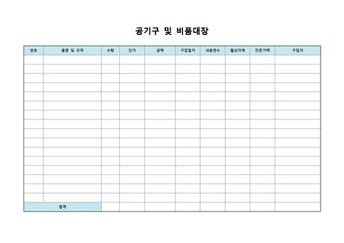 각종 대장 베스트 서식 - 섬네일 12page