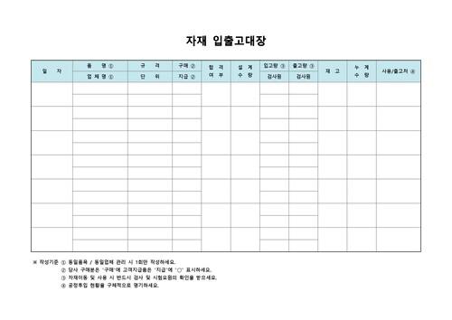 각종 대장 베스트 서식 - 섬네일 13page