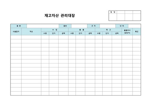각종 대장 베스트 서식 - 섬네일 16page