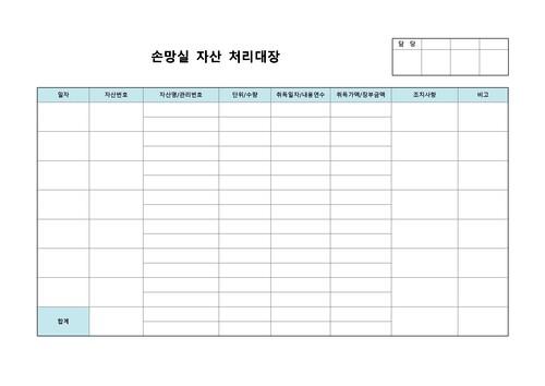 각종 대장 베스트 서식 - 섬네일 18page