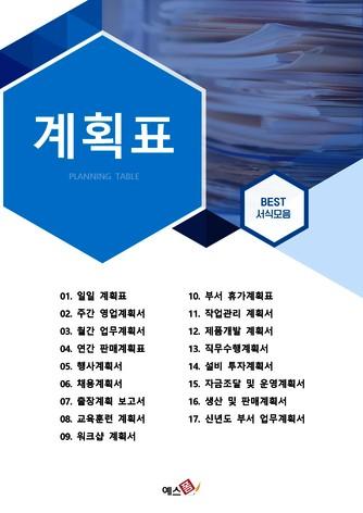 계획표 베스트 서식 - 섬네일 1page