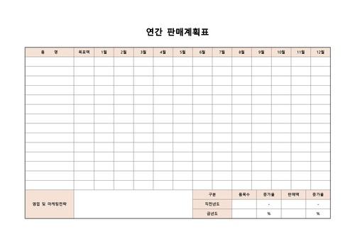 계획표 베스트 서식 - 섬네일 5page