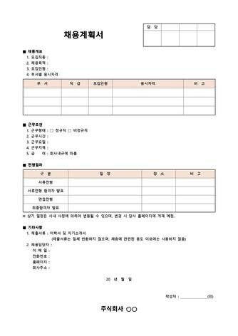 계획표 베스트 서식 - 섬네일 7page