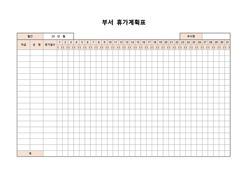 계획표 베스트 서식 - 섬네일 11page