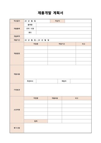 계획표 베스트 서식 - 섬네일 13page