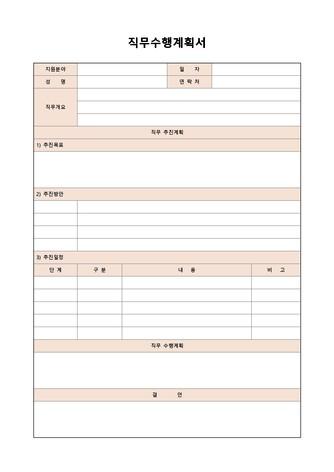 계획표 베스트 서식 - 섬네일 14page
