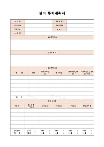 계획표 베스트 서식 - 섬네일 15page